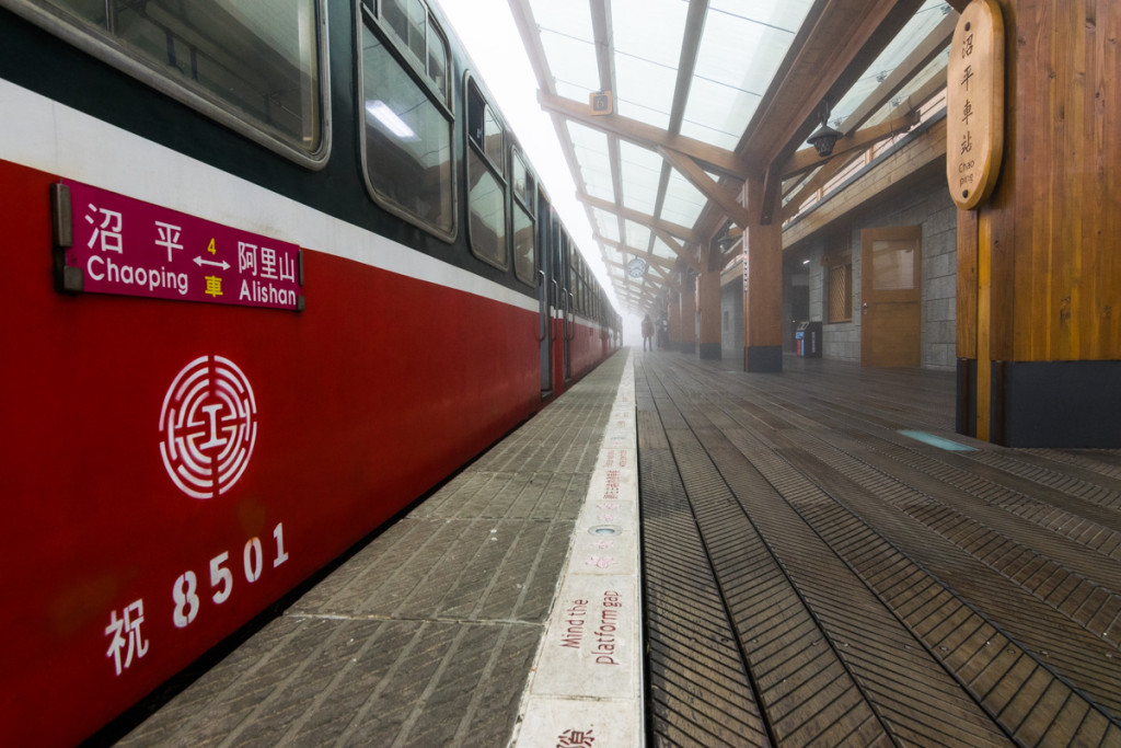 Chaoping Station, Alishan Forest Railway