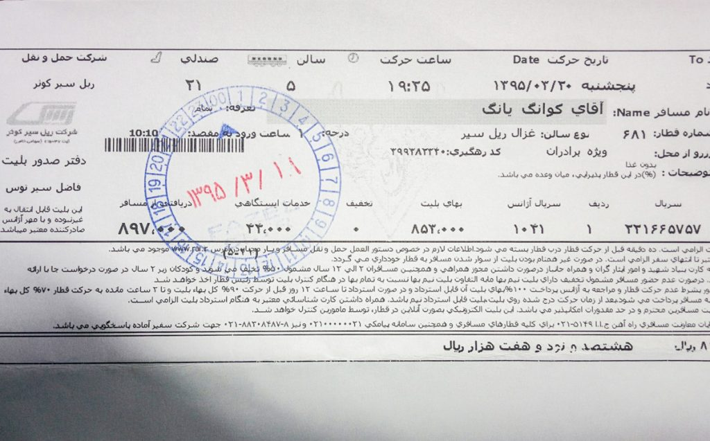 Ticket for night train from Masshad to Yazd